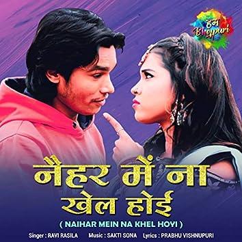 Naihar Mein Na Khel Hoyi - Single