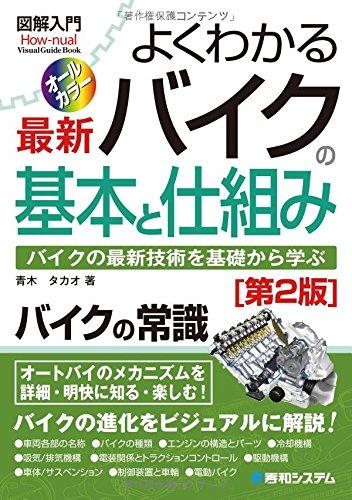 図解入門よくわかる最新バイクの基本と仕組み第2版 (How‐nual Visual Guide Book)