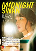ミッドナイトスワン SPECIAL CINEMA BOOK
