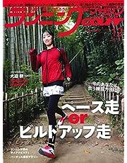 ランニングマガジンクリール 2021年 12 月号 [雑誌]