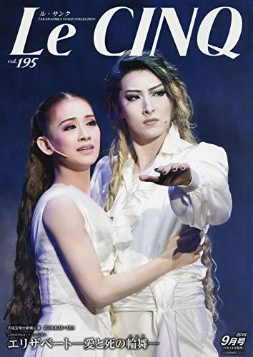LeCinq(ル・サンク) 2018年 09 月号 [雑誌]