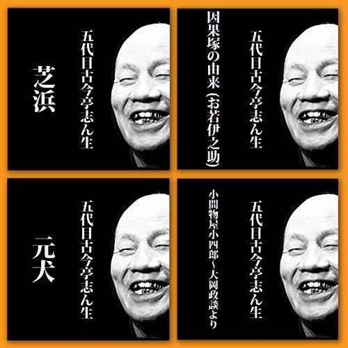 『五代目 古今亭志ん生 特選23 (3本セット)』のカバーアート