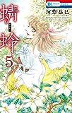 蜻蛉 5 (花とゆめコミックス)