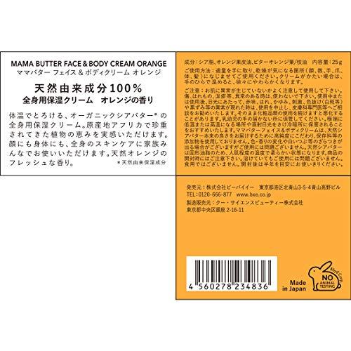 MAMABUTTER(ママバター)フェイス&ボディクリーム25gオレンジ