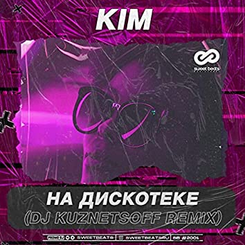 На дискотеке (Dj Kuznetsoff Remix)
