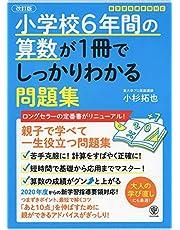 【改訂版】小学校6年間の算数が1冊でしっかりわかる問題集
