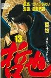 哲也~雀聖と呼ばれた男~(13) (週刊少年マガジンコミックス)