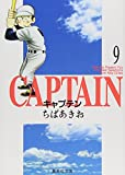 キャプテン 9 (集英社文庫(コミック版))