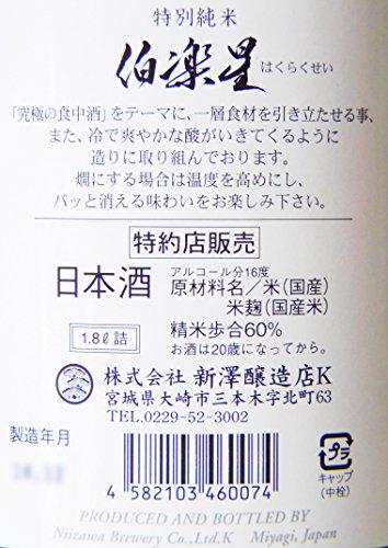 新澤醸造店『伯楽星特別純米』