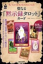 聖なる「黙示録」タロットカード