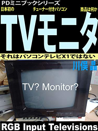 Nihon hatsu no TV tuner tuki pasokon monitor shouhin ha nanika: sore ha pasokon TV X1 dehanai (PiiDee Mini bukku siriizu) (Japanese Edition)