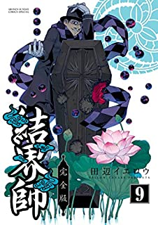 結界師 完全版 (9) (少年サンデーコミックススペシャル)
