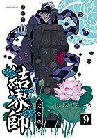 完全版 結界師 第09巻