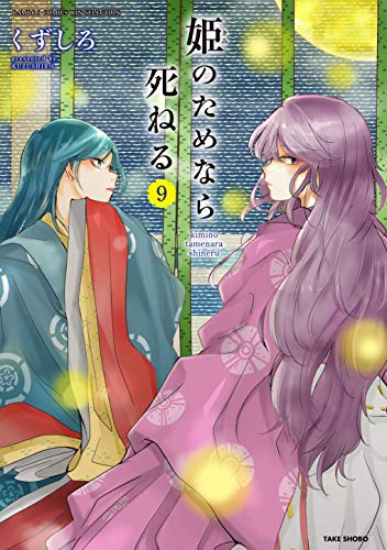 姫のためなら死ねる 9 (バンブーコミックス WIN SELECTION)
