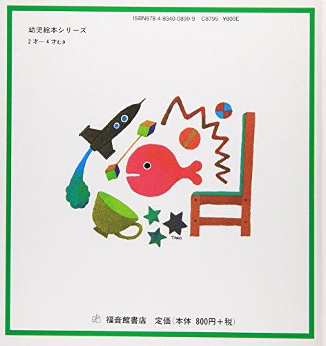 きんぎょがにげた(幼児絵本シリーズ)