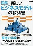 図解新しいビジネスモデルの教科書