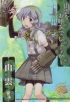 艦娘クリアカードこれくしょんガムPart4/NO144【山雲】艦隊これくしょん-艦これ-