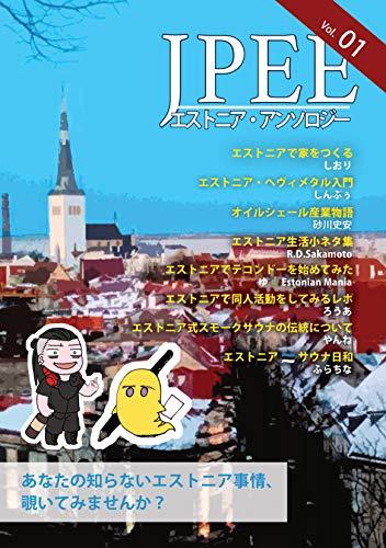 JPEE Eesti Anthology (Japanese Edition)