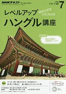 NHKラジオ レベルアップ ハングル講座 2016年7月号 [雑誌] (NHKテキスト)