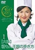 水野真紀の魔法のレストラン vol.1 大阪 粉もん王国の歩き方[DVD]