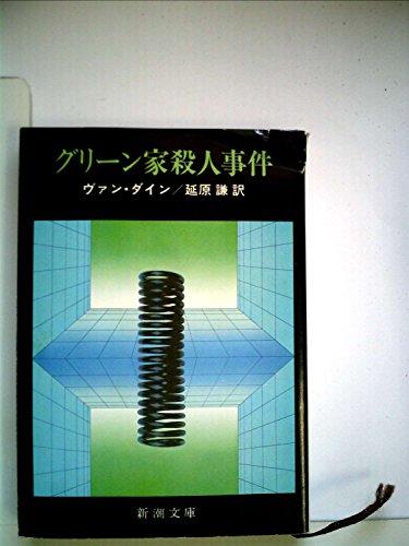 グリーン家殺人事件 (1959年) (新潮文庫)