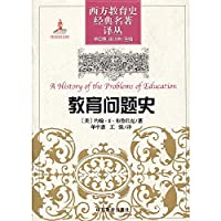 The Western education classic. classics Renditions: history of education(Chinese Edition)