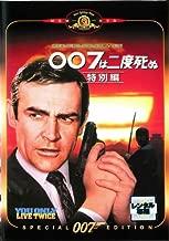 007は二度死ぬ 特別編【字幕版】 [レンタル落ち]