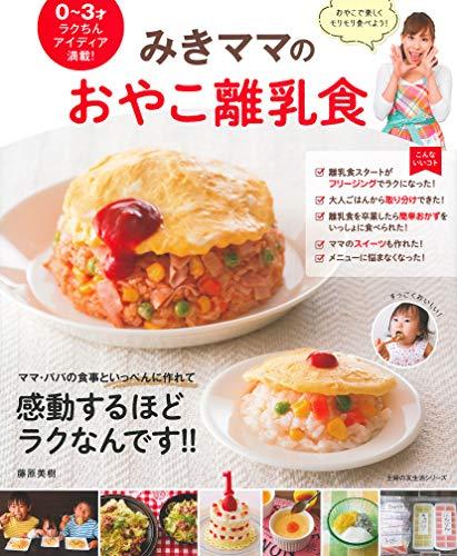 みきママのおやこ離乳食 (主婦の友生活シリーズ)