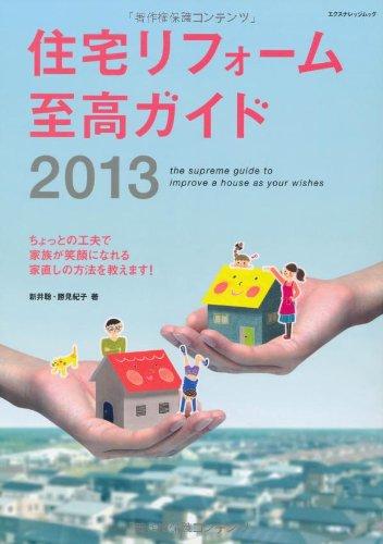 住宅リフォーム至高ガイド2013 (エクスナレッジムック)