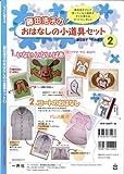 藤田浩子のおはなしの小道具セット 2―すぐに使える