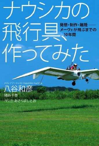 ナウシカの飛行具、作ってみた 発想・制作・離陸――メーヴェが飛ぶまでの10年間