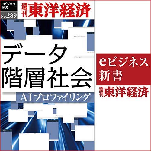 『データ階層社会(週刊東洋経済eビジネス新書No.289)』のカバーアート