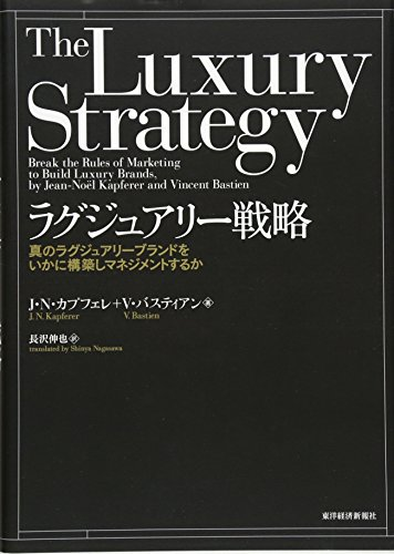 ラグジュアリー戦略―真のラグジュアリーブランドをいかに構築しマネジメントするか