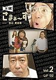 主演 さまぁ~ず~設定 美容室~ vol.2[DVD]
