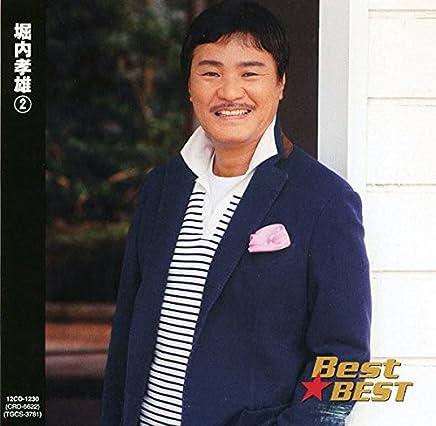 堀内孝雄 2 12CD-1230