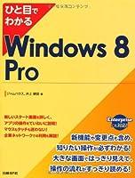 ひと目でわかる WINDOWS8 PRO (ひと目でわかるシリーズ)