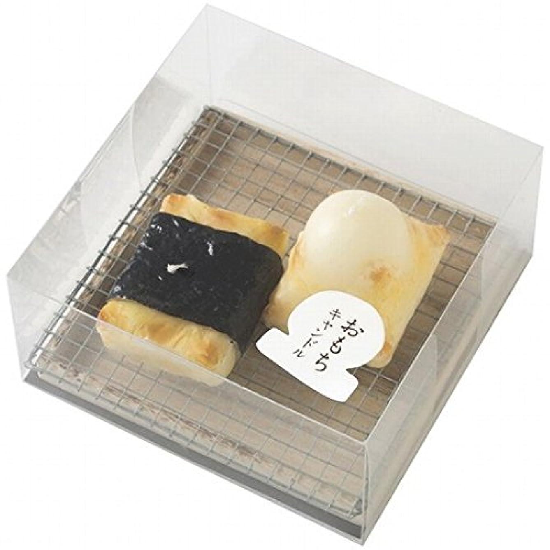 達成する移植記念碑的なカメヤマキャンドル(kameyama candle) おもちキャンドル