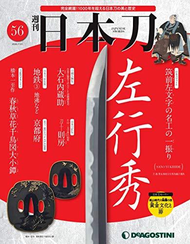 日本刀 56号 [分冊百科]