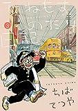 ひねもすのたり日記 (第3集) (ビッグコミックススペシャル)