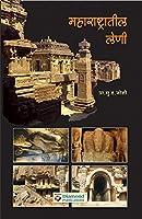 Maharashtratil Leni (Marathi)