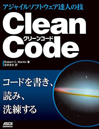 Clean Code アジャイルソフトウェア達人の技 (アスキードワンゴ)
