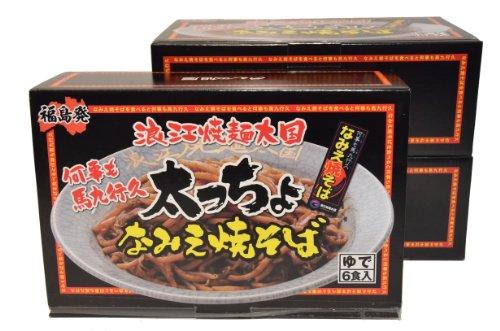 福島発B級グルメ なみえ太っちょ焼きそば【ギフト箱仕様送料お得】(6食×3セット)