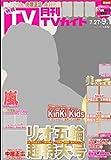 月刊TVガイド関東版 2016年 09 月号 [雑誌]