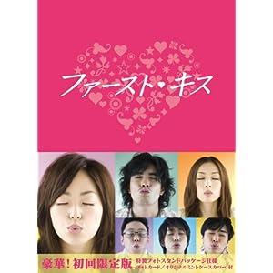 """ファーストキス DVD-BOX"""""""