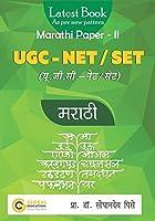 UGC - NET / SET Marathi Paper - II | 5500+ Solved Questions