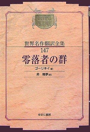 零落者の群 (昭和初期世界名作翻訳全集)の詳細を見る