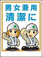 グリーンクロス マンガ標識LA-029 男女兼用清潔に 1146860029