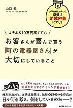 表紙: よそより10万円高くても お客さんが喜んで買う 「町の電器屋さん」が大切にしていること | 山口 勉