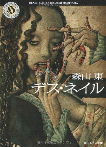 デス・ネイル (角川ホラー文庫)