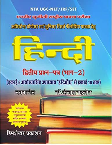 NTA UGC-NET/JRF/SET Hindi Paper II Part 2